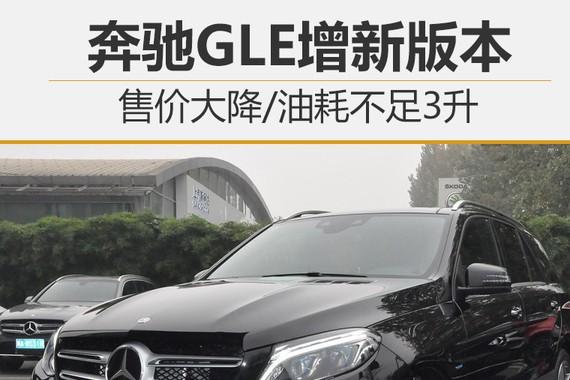 奔驰GLE增新版本 售价大降/油耗不足3升