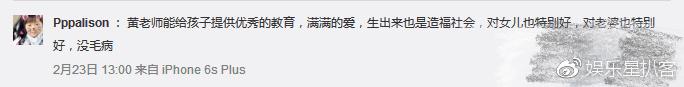 网曝孙莉即将临盆, 黄磊医院包房看护 网友相继调侃