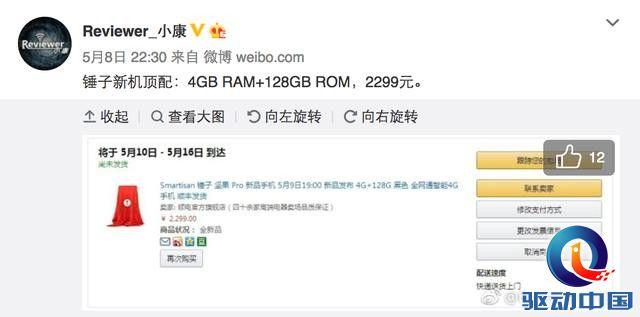 坚果Pro顶配版2299元配置全曝光:支持人工智能