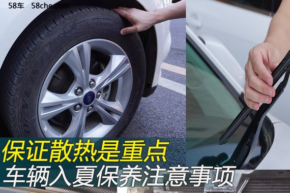 保证散热是重点 车辆入夏保养注意事项