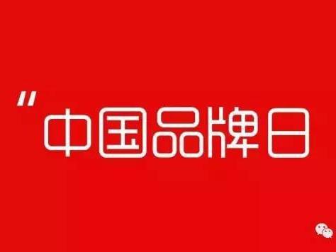 一锤定音:为什么要设立中国品牌日