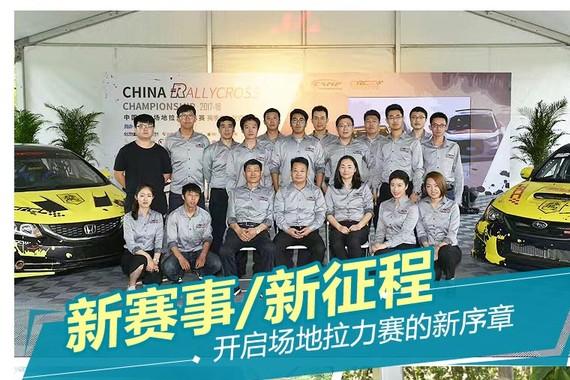 CRCC场地锦标赛 2017赛季新征程开启