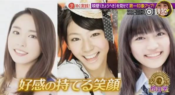 在日本这看嘴的国家,baby的微笑唇竟然是最丑的?!
