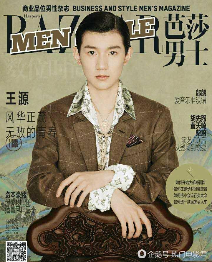 王源拍摄新杂志却被说瞬间苍老30岁穿错大人的衣服?