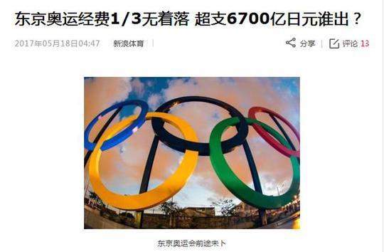 平昌冬奥会超支21万亿韩元!东京奥运超支6700亿日元