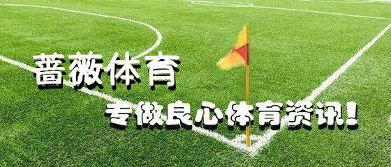 R马竖中指挑衅 广州天河或面临空场处罚!