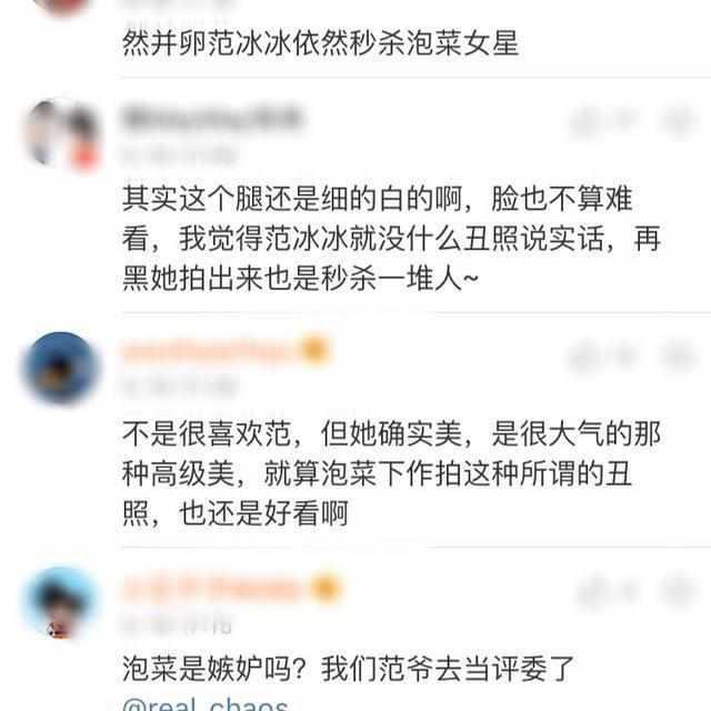 韩媒用范冰冰未PS照报道戛纳电影节, 太心机了!
