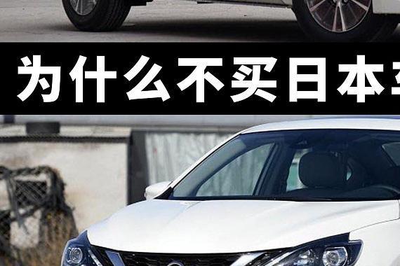 为什么不买日本车?雷凌/轩逸/凌派三车推荐