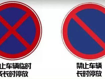 禁止长时间停放车辆,多长才不算违章!