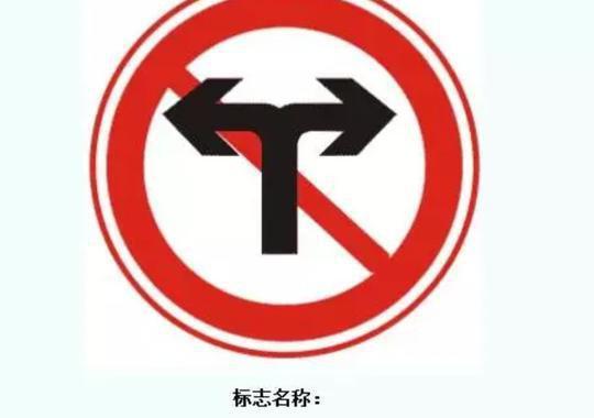 原来还有这个禁止标志,它真的不能左转、右转?