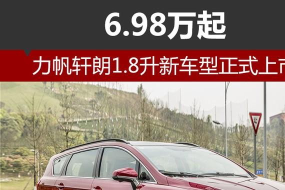 力帆轩朗1.8升新车型正式上市 6.98万起