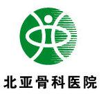 北京北亚骨科医院_