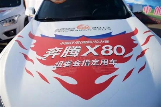奔腾X80英雄无畏,环塔挥洒豪情壮志!