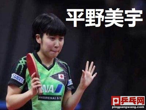 平野美宇才17岁,小小年纪已创造了她的前辈无法达到的奇迹[乒乓网太阳目标原创,这已不是侥幸二字所能掩盖的。