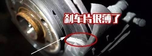 你的刹车片是不是该换了?