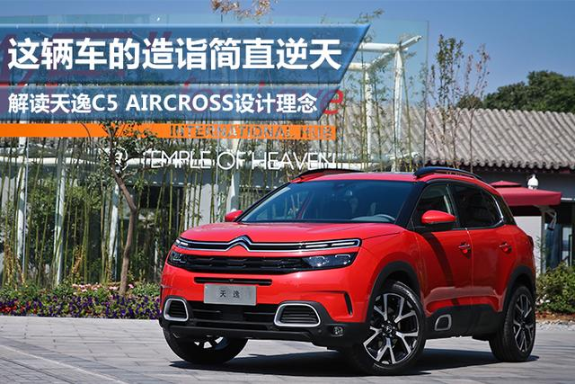 这车的造诣简直逆天 解读天逸C5 AIRCROSS设计理念