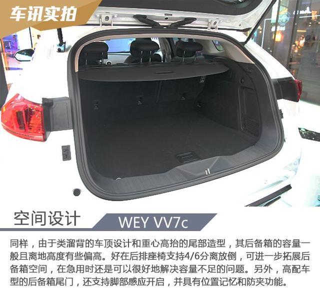 品牌开创 实拍长城汽车WEY VV7c高清图片