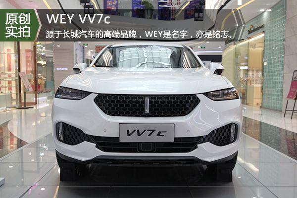 长城汽车vv7高清图片