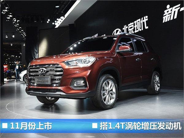 现代起亚强化本土化 5款中国专属车型将上市