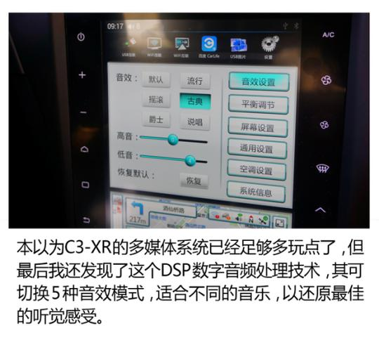 自驾北戴河体验C3-XR的11.6英寸智能屏