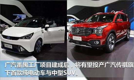 广汽传祺工厂增15万产能 投产电动车/SUV