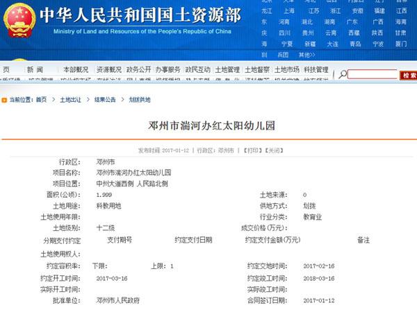 再增一所民办学校!邓州市红太阳学校开建了