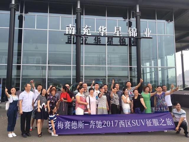 2017梅赛德斯-奔驰西区SUV征服之旅精彩瞬间