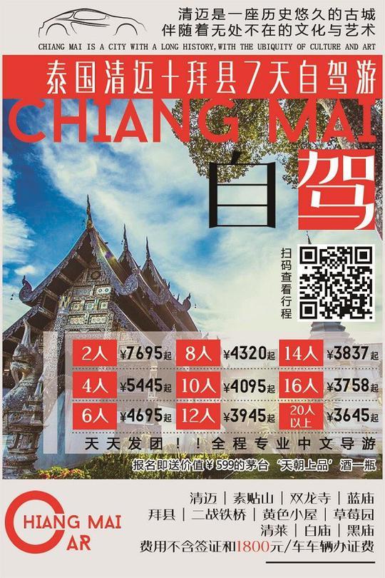 泰国清迈+拜县7天自驾游