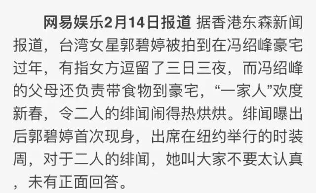 赵丽颖冯绍峰疑恋爱?冯绍峰咋总和同剧女演员传绯闻