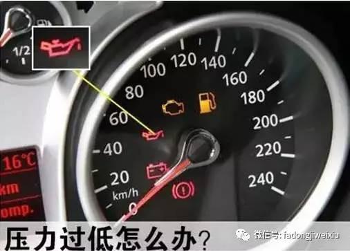 发动机<em>机油压力</em>过高、过低如何办?