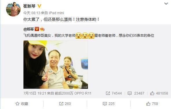 杨幂偶遇大学老师, 其背景惊人, 黄晓明陈坤都敬她