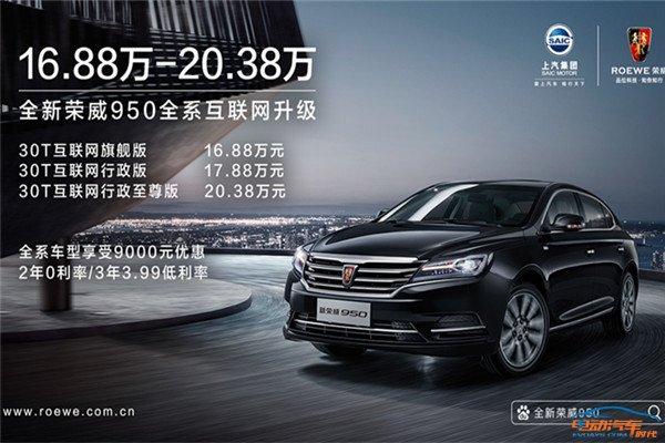 首款互联网B+级车升级上市 荣威950售16.88-20.38万