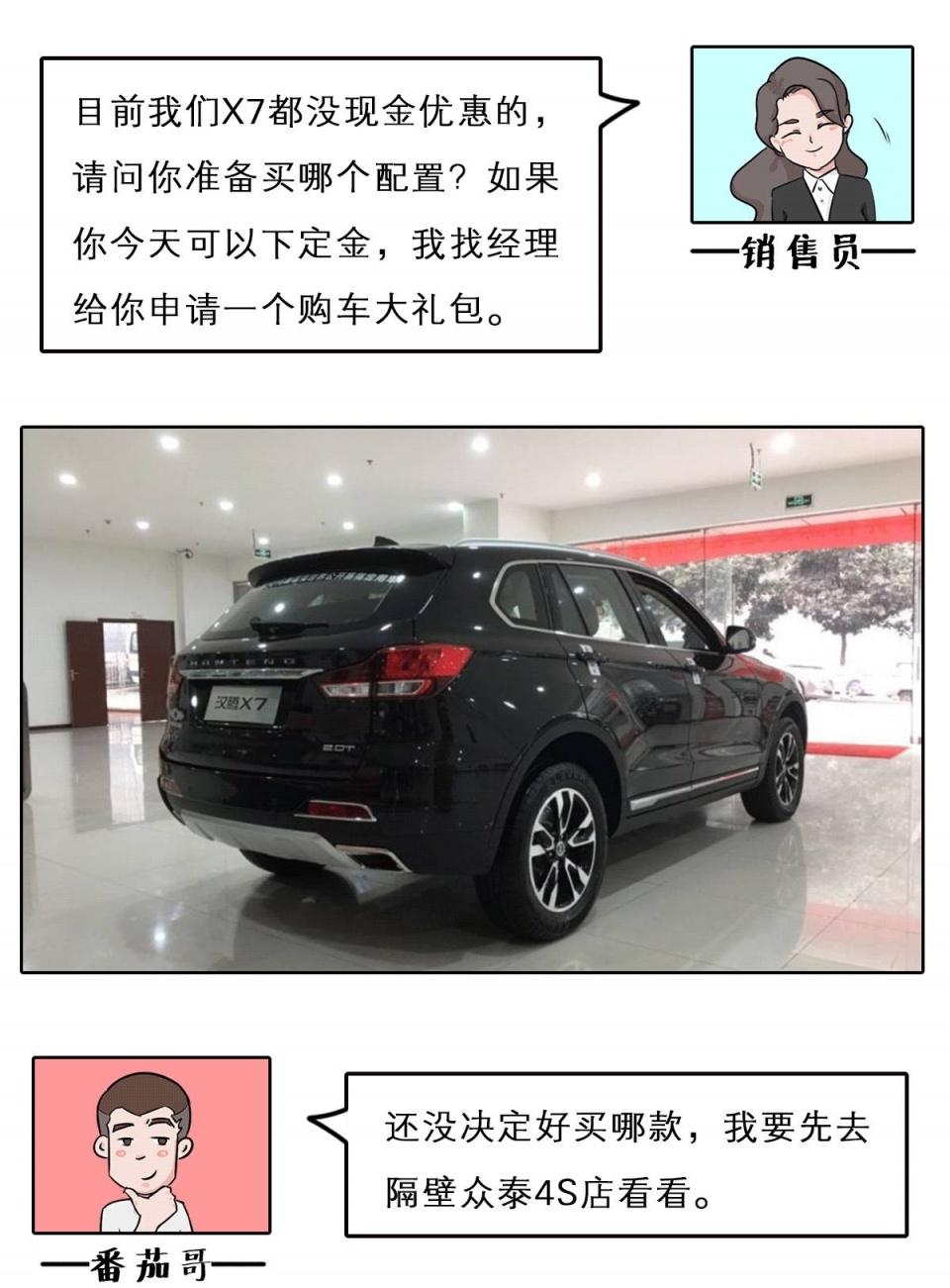 这台神秘的国产SUV 99%的人不认识,但据说销量不错