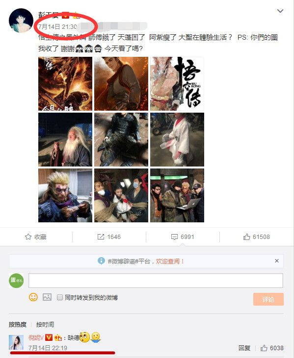 彭于晏发了条微博,结果倪妮在评论区骂彭于晏缺德!
