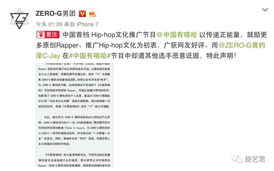 《中国有嘻哈》也躲不过乱剪辑的坑吗...