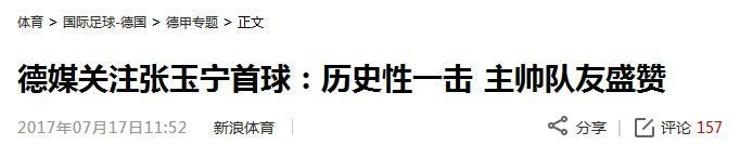张玉宁进个单刀传遍世界,杨倩3场3个单刀非常谦虚!
