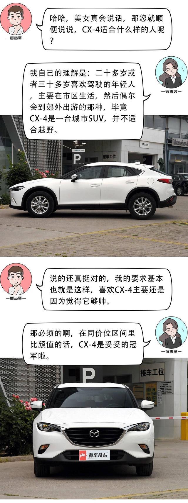 """14.08万起,90后买SUV首先会想到这台""""轿跑""""SUV"""