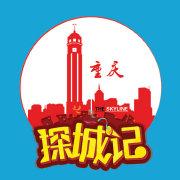 重庆探城记