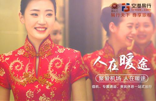 北京空港易行垄断经营首都国际机场CIP贵宾服务20年