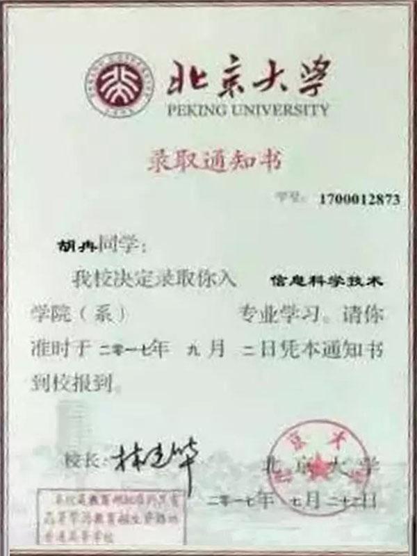邓州一高学子胡冉顺利拿到北大录取通知书图片