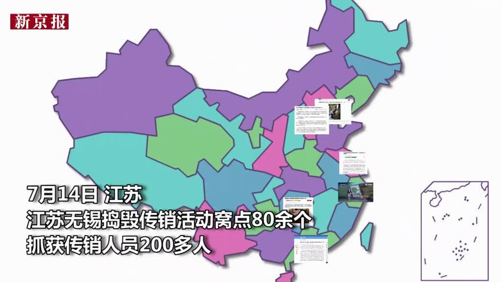 动画展现全国传销地图 竟是这个地方案件最多!