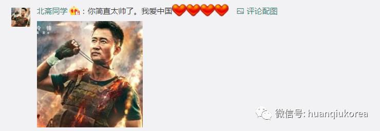 吴京的《战狼2》被韩国人怼了!这次,中国网友
