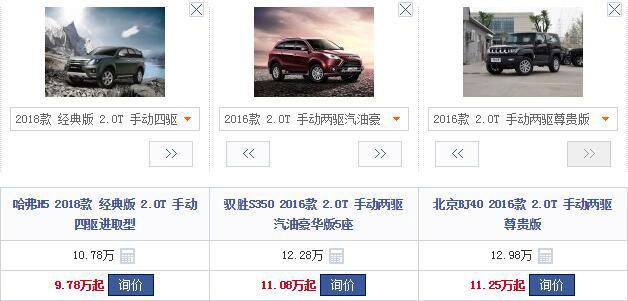 这三款10万左右的国产SUV,竟开出50万越野车的气势