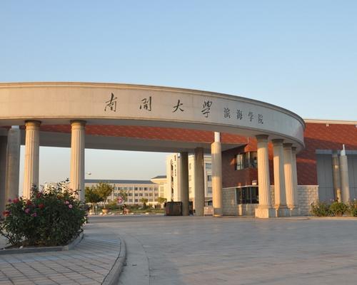 为什么天津的南开大学被称为最尴尬的大学?