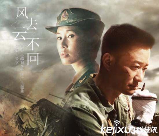 战狼2票房破40亿 维和警察为什么致谢吴京?