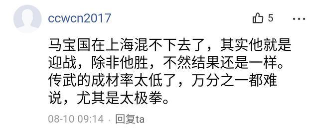 太极大师马保国拳馆关门停业,搏击冠军:本想去踢馆