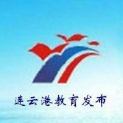 连云港教育发布