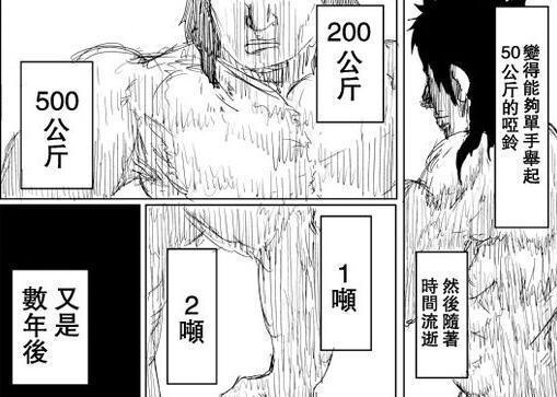 一拳超人, 秃了也变强了的人并不止埼玉老师一个!