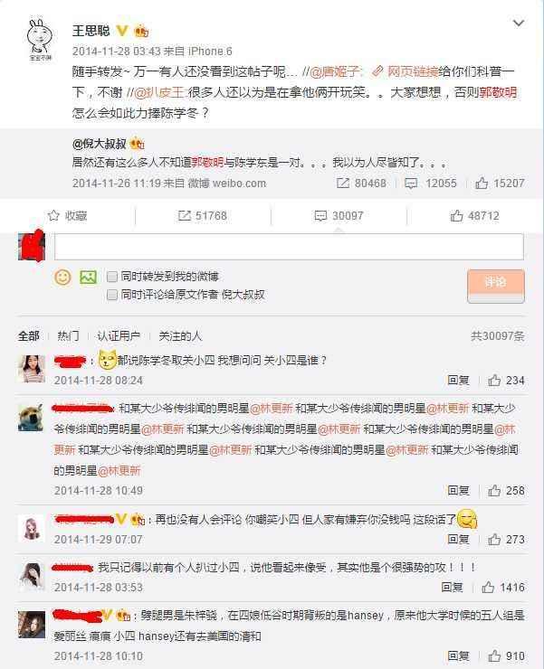 郭敬明内部员工再爆料证实传言在公司不是秘密