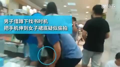 男子逛书店佯装蹲下找书 先后偷拍多名